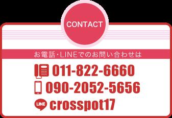 お電話でのお問い合わせは-011-822-6660